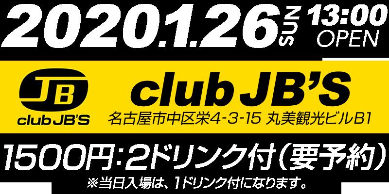 2020年1月26日日曜13時〜19時 クラブジェービーズ(名古屋市中区栄)1500円2ドリンク付(要予約)当日入場は1ドリンク付になります